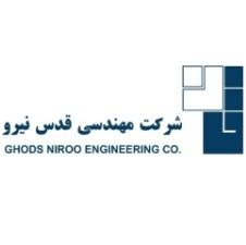 شرکت مهندسی قدس نیرو