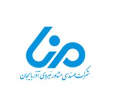 شرکت مهندسی مشاور نیروی آذربایجان(منا)