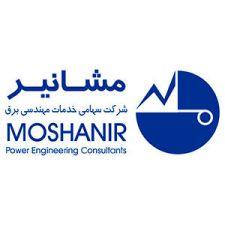 مشانیر (Moshanir)