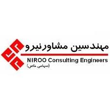 شرکت مهندسین مشاور نیرو