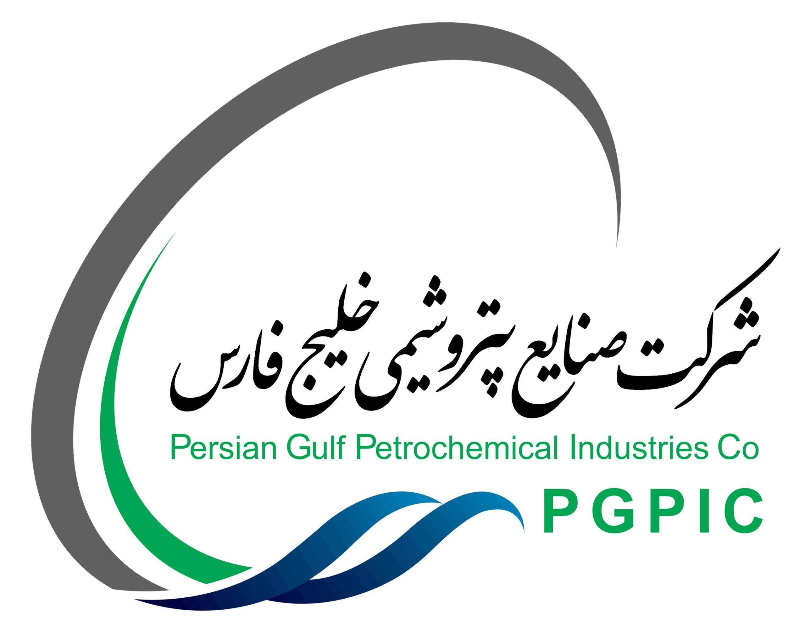 Persian Gulf Petrochemical Company